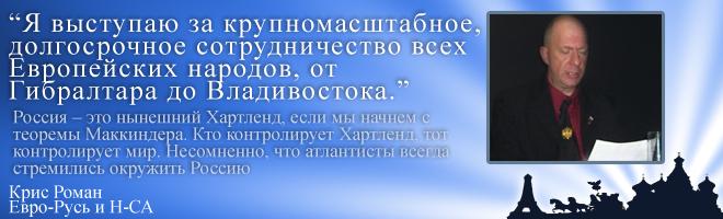 """Euro-Rus is een vereniging met als doel het promoten van de Europese As, ook wel eens de As """"Parijs-Berlijn-Moskou"""" genaamd."""